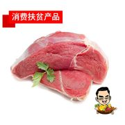 【重庆贫困户产品】潼南精瘦肉【30斤起售】只限潼南区内出售