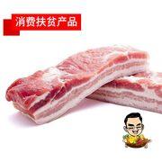 【重庆贫困户产品】三线肉【30斤】只限潼南区内出售