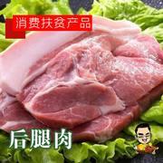 【重庆贫困户产品】后腿肉【30斤】只限潼南区内出售