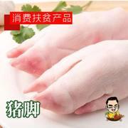 【重庆贫困户产品】猪脚【30斤】只限潼南区内出售