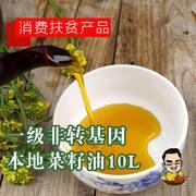 【重庆贫困户产品】潼南本地一级非转基因菜籽油10L【10桶起售】只限潼南区内包邮
