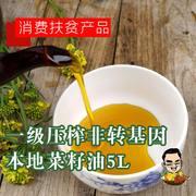【重庆贫困户产品】潼南本地一级非转基因菜籽油5L【10桶起卖】只限潼南区内包邮